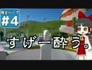 【Planet Coaster 】ようこそ! 博士パークへ! #4【ゆっくり実況】