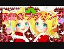 【鏡音リン・レンV4X】粉雪のラヴソング【オリジナル曲】