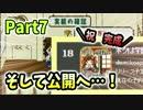 【Unity】学園祭経営ゲームを作ろうpart7