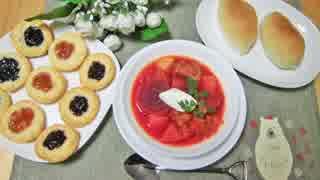 【ピロシキ】ロシア料理作ってみた・全3種