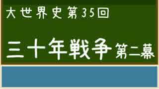 【大世界史】第35回 三十年戦争 第2幕