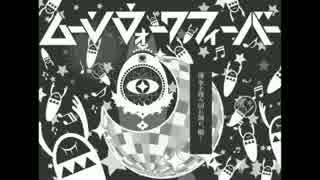 【UST配布】ムーンウォークフィーバー【狼音アロ】