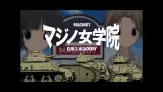 [MAD] 「マジノ女学院」のテーマ(にいいかもという)曲。