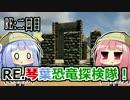 【ARK:Survival_Evolved】RE.琴葉恐竜探検隊! 2回目【恐竜サバイバル】