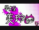 早坂美玲合作(早坂美玲のソロ曲!?!?!?!?!?!?!?!)