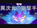 【ポケモンSM】レート2500のプロが教える必勝法4【狙撃手ジュナイパー】