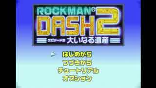 [TAS] PSX Mega Man Legends 2/ロックマン
