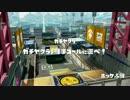 【実況】スプラトゥーンでたわむれる シーズン2 part41 封印されしホッケ櫓