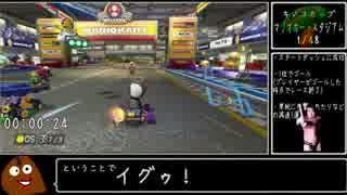 マリオカート8(200cc)RTA 1時間50分20秒