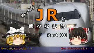 【ゆっくり】 JRを使わない旅 / part 00