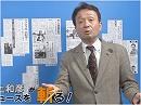 【井上和彦が斬る!#56】ニュースを斬る![桜H28/12/6]