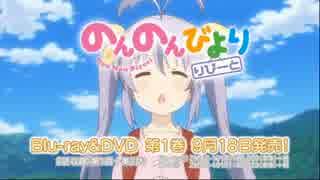 【のんのんびより りぴーと】BLU-RAY Disc