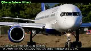 名航空会社列伝「古い飛行機をあえて集めて使う」デルタ航空