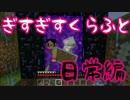 【Minecraft】ぎすぎすクラフト日常編part4【実況プレイ動画】