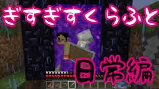 【Minecraft】ぎすぎすクラフト日常編part