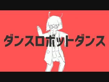 ダンスロボットダンス / 初音ミク