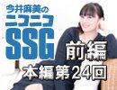 【第24回前編】ゲストに新聞記者さんがやってきた!