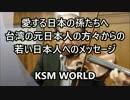 愛する日本の孫たちへ 台湾の元日本人の方々から日本人へのメッセージ