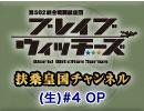 【その1】広報活動(生)#4 オープニングパート