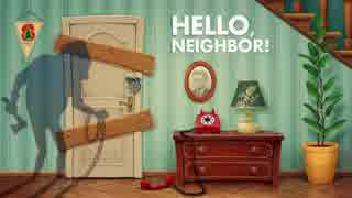 【実況】 Hello Neighbor Alpha1 #4