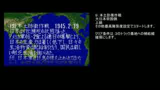 【TAS】戦艦大和がワープ航法で日本を救う
