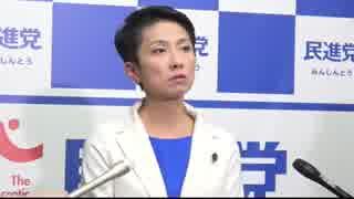 蓮舫代表も言ってる事とやってる事があまりにも違う党首討論後の会見w