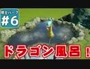 【Planet Coaster 】ようこそ! 博士パークへ! #6【ゆっくり実況】