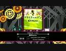 【BeatStreamアニムトライヴ】サヨナラ・ヘヴン(BEAST) PERFECT