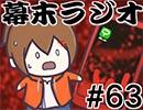 [会員専用]幕末ラジオ 第六十三回(超パ反省回&SBK-Bros.Ⅱ)