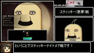 【ゆっくり】LISA:the Painful RTA_1時間3