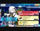 Fate/Grand Order 二代目はオルタちゃん ~2016クリスマス~ イベントボイス集