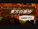 【東方卓遊戯】東方白狼抄 session 4-7【SW2.0 DR】
