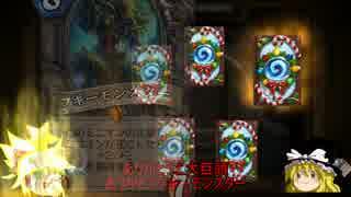 【Hearthstone】ゆっくりが仁義なきガジェッツァン80パック開封のさらに後編!Part37