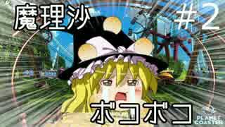 ✈【遊園地づくり実況】ゆっくりのPlanet Coaster 【第2話 前編】