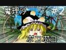 ✈【遊園地づくり実況】ゆっくりのPlanet Coaster 【第2話 後編】
