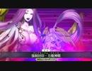【FGO】ゴルゴーン 宝具+EX 【Fate Grand Order】