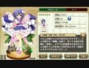 花騎士 ビオラ(浴衣) ボイス集