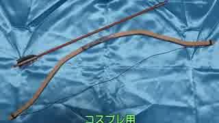 弓矢の作り方 別バージョン