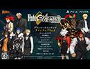 Fate新作アクション『Fate/EXTELLA』DLCラインナップNo.4「エクステラ・女性衣装」紹介映像