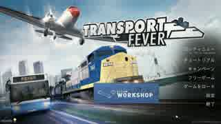 Transport Fever で北海道マップ 第1回