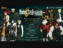 『Fate/EXTELLA』DLCラインナップNo.4「エクステラ・男性衣装」紹介映像