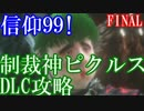 【ダークソウル3】信仰99 制裁神ピクルスのDLC攻略 FINAL