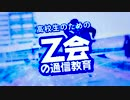 【勉強シロイド誕生祭2016】冷やしZ会【OT
