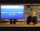 津田大介のULTRAネットナビ #44 DeNAのキュレーションメディアで謝罪会見 ポイントは?(2016/12/8)