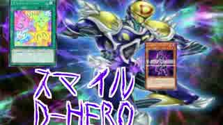 【遊戯王ADS】スマイルD-HERO