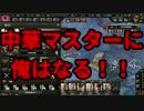 【Hoi4】中国マスターを決めてみたpart3【