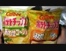 【牛さん】ポテトチップス新作しあわせ二種類食べ比べ
