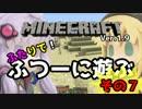 【minecraft】1.9ふたりで!ふつーに遊ぶ その7【VOICEROID+】