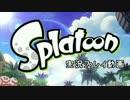 【Splatoon】さぁ、お手を拝借。よぉ~マンメンミ! 10マンメンミ【実況】