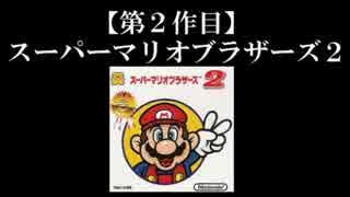 スーパーマリオブラザーズ2実況 part1【ノンケのマリオゲームツアー】